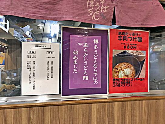 190423丼拓博多うどん蘊蓄.jpg