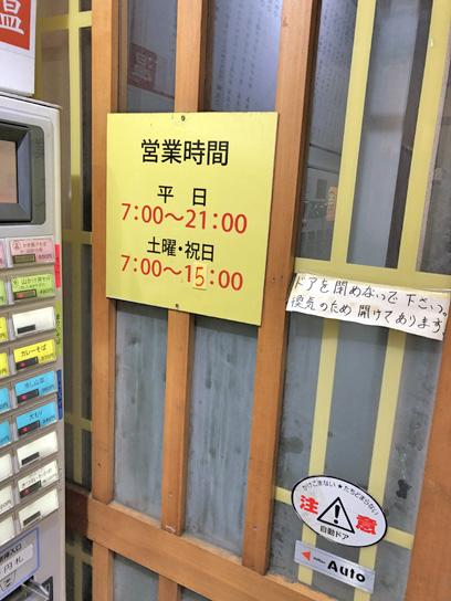 190424天かめ半蔵門営業時間.jpg