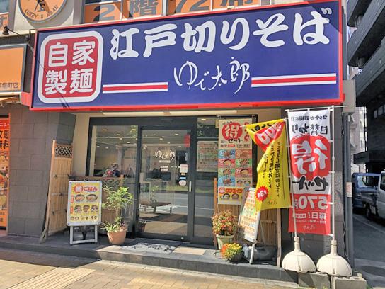 190428ゆで太郎新川1丁目店.jpg