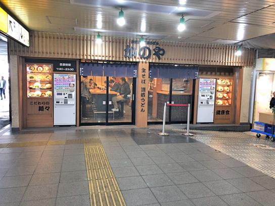 190429かのや新橋店.jpg