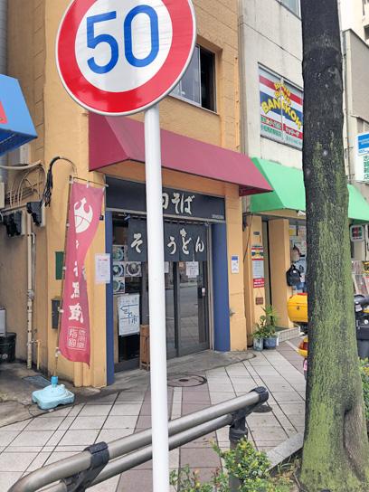 190501田そば@小伝馬町.jpg