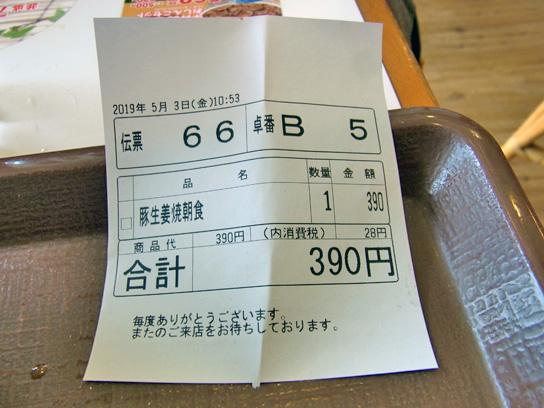 190503すき家錦糸公園レシート.jpg