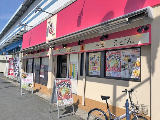 190503やしま行徳店.jpg