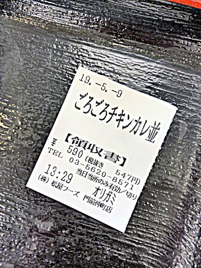190509松屋門仲ごろ煮込みチキン領収書.jpg