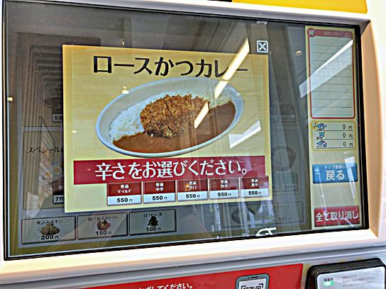 190510マイカリー食堂上野券売機3.jpg