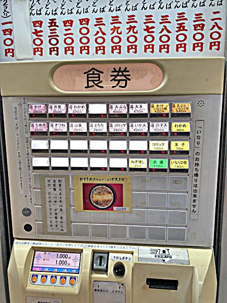 190511日栄軒券売機.jpg