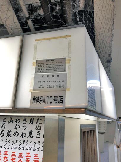 190511日栄軒屋号営業時間.jpg