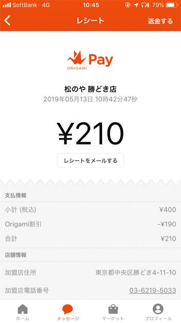 190513松のや勝どき得朝オリペイレシート.jpg