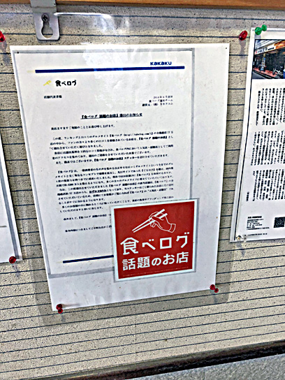 190516文殊本店食べログ.jpg