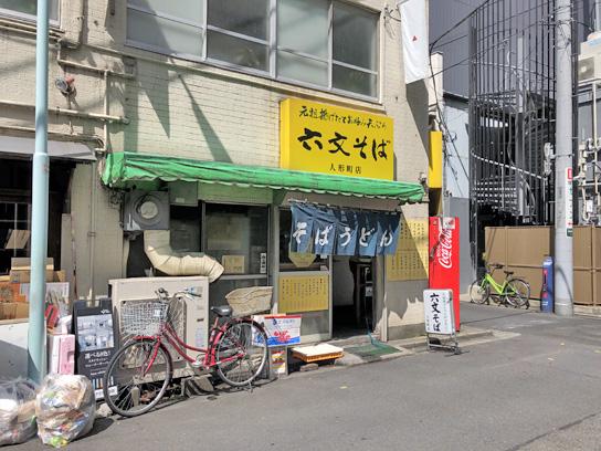 190517六文そば人形町店.jpg
