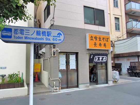 190519長寿庵@三ノ輪.jpg