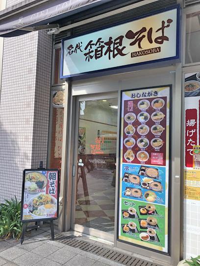 190522箱根そば豊洲店.jpg