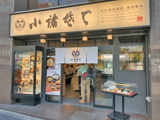 190525小諸そば茅場町店.jpg