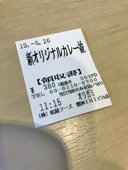 190526松屋豊洲IHIオリジカレー領収書.jpg