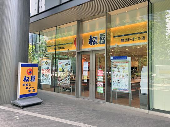 190526松屋豊洲IHIビル店.jpg