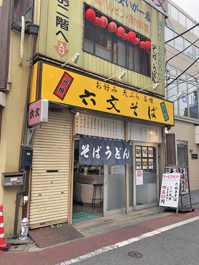 190607六文そば中延店1.jpg