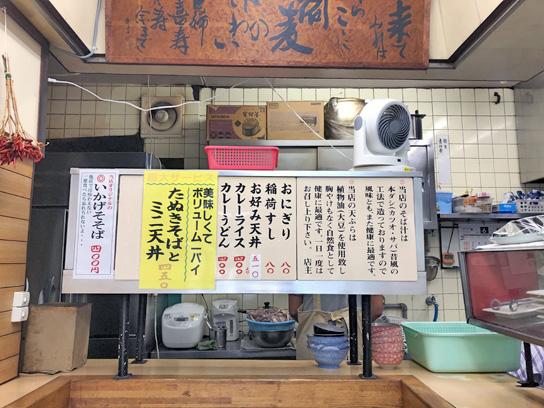 190607六文中延ちゅうぼう奥作業中.jpg