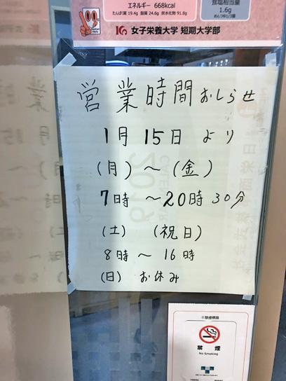 190608六文日暮里1号営業時間.jpg