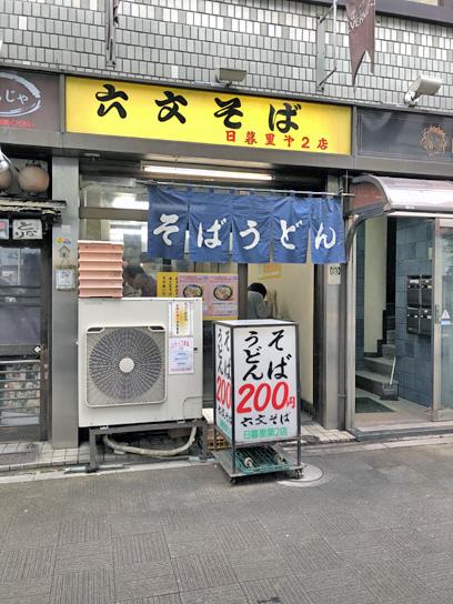190609六文そば日暮里2店2.jpg