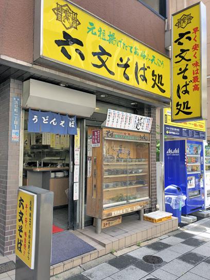 190611六文そば処大門@浜松町.jpg