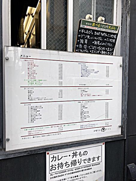 190612きうちメニュー店外.jpg