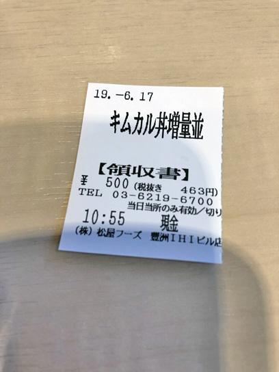 190617松屋豊洲キムカル丼領収書.jpg