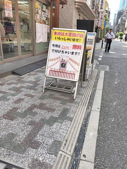 190619大吉田サデー告知.jpg