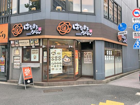 190620はなまるうどん茅場町店.jpg