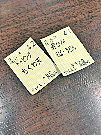 190628そばよし京橋めかぶちく天食券.jpg