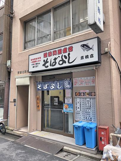 190628そばよし京橋店.jpg