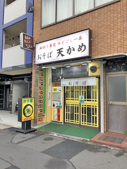 190629天かめ門前仲町店2.jpg