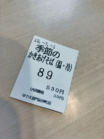 190701太郎門仲赤白えびかき揚食券.jpg