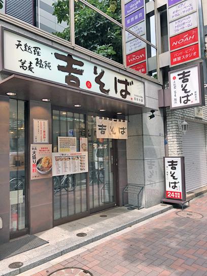190705吉そば銀座本店.jpg