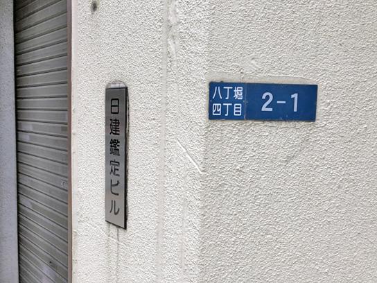 190711スエヒロ住居表示.jpg