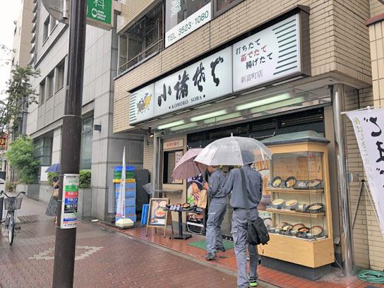 190716小諸そば新富町店.jpg