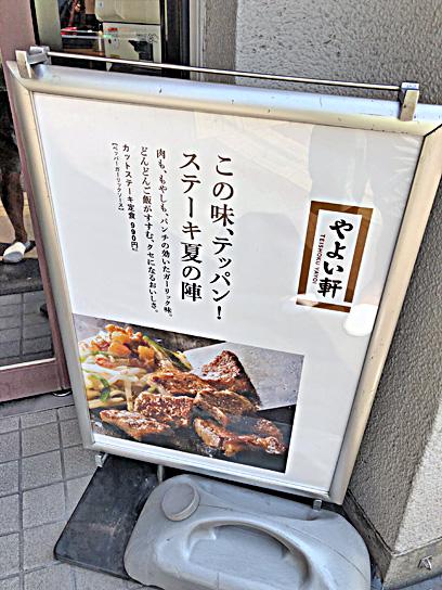 190803やよい軒銀座ステーキ看板.jpg