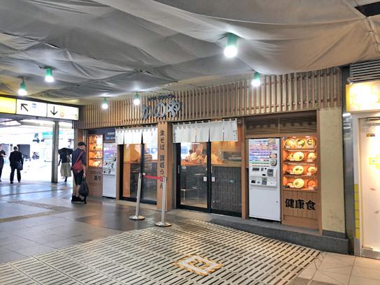 190804かのや新橋店.jpg