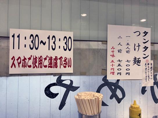 190808かめや小伝馬町スマホ禁止時間.jpg