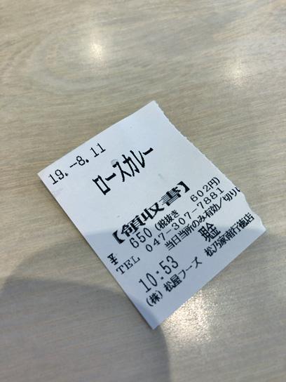 190811松乃家南行徳カツカレー領収書.jpg