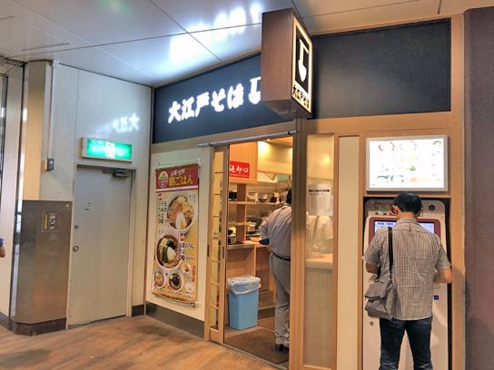 190813大江戸浜松町店2.jpg