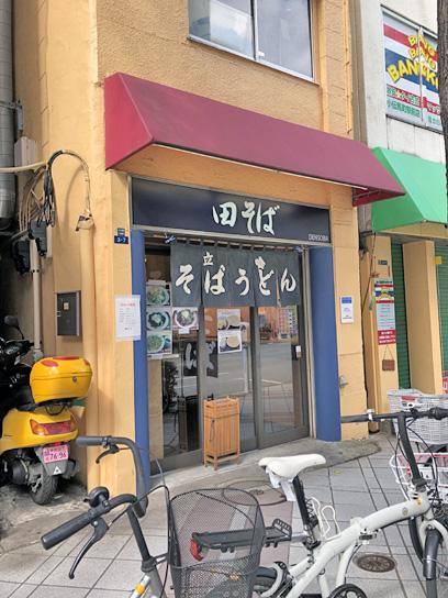 190815田そば@小伝馬町.jpg
