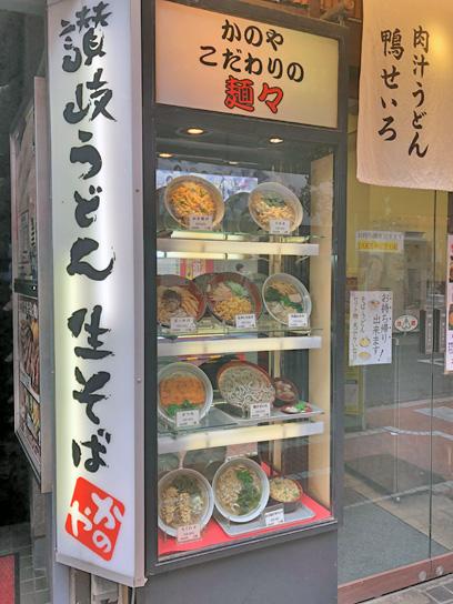 190824かのや新宿東南口ウインドディスプレイ1.jpg
