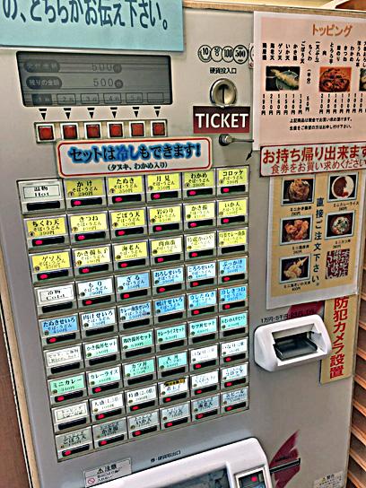190824かのや新宿東南口券売機.jpg