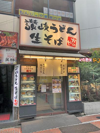 190824かのや新宿東南口店1.jpg