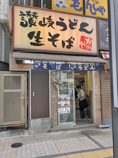 190824かのや新宿東南口店2.jpg