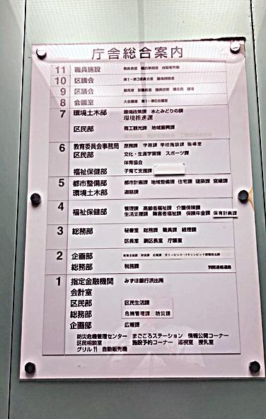190827中央区職員食堂総合案内.jpg