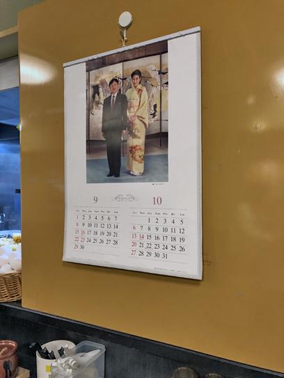 190913太郎新川2丁目意味深カレンダー.jpg