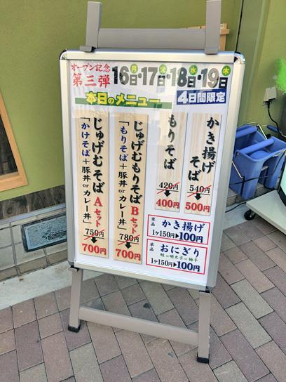 190917じゅげむ両国オープン記念.jpg