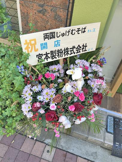 190917じゅげむ両国祝花輪.jpg