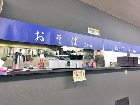 190921天かめ両国厨房.jpg